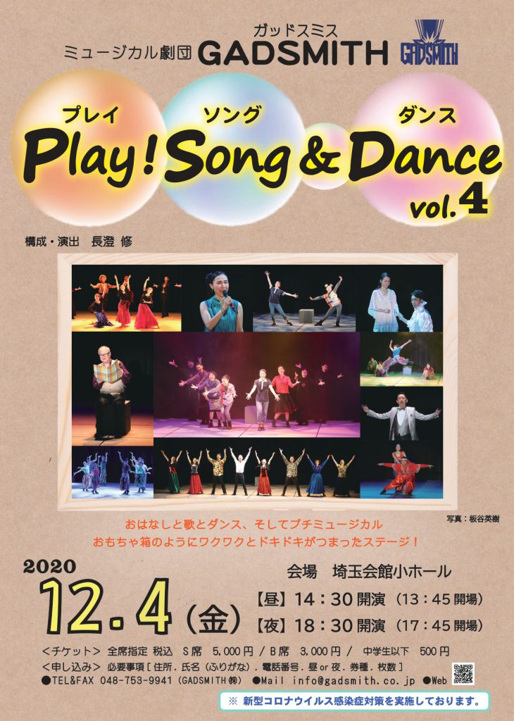 公演情報!12/4(金)『Play!Song&Dance vol.4』
