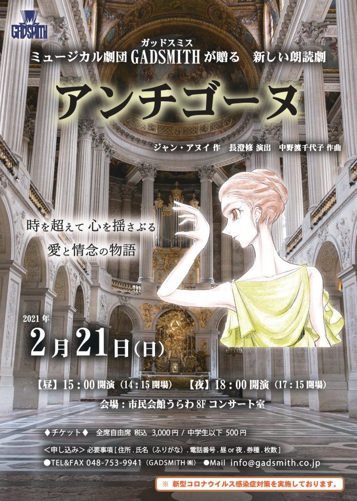 2/21(日)『アンチゴーヌ』公演、予定通り上演いたします!